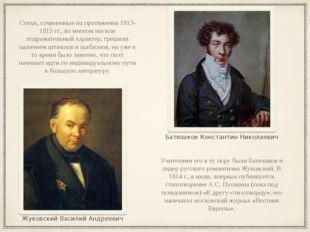 Стихи, сочиненные на протяжении 1813-1815 гг., во многом носили подражательны