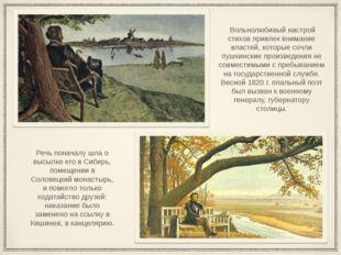 Вольнолюбивый настрой стихов привлек внимание властей, которые сочли пушкинс