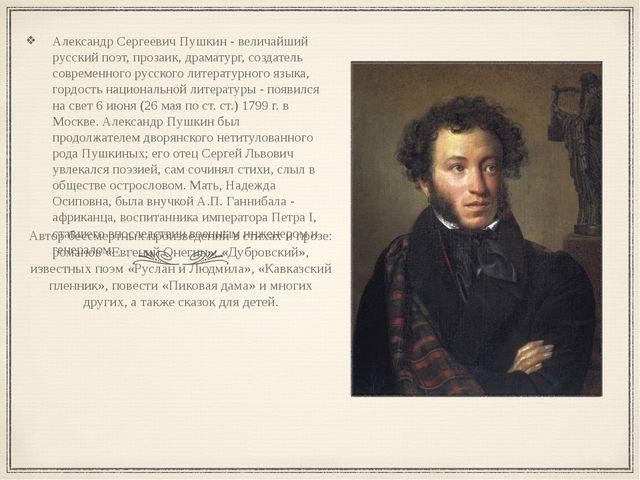 Автор бессмертных произведений в стихах и прозе: романов «Евгений Онегин», «Д...