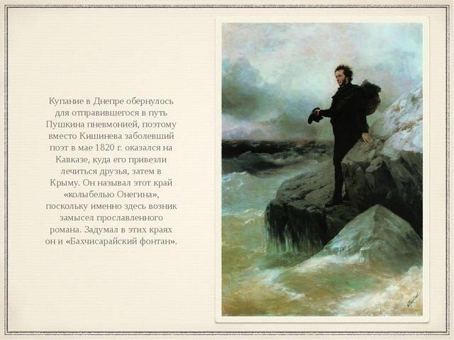 Купание в Днепре обернулось для отправившегося в путь Пушкина пневмонией, поэ...