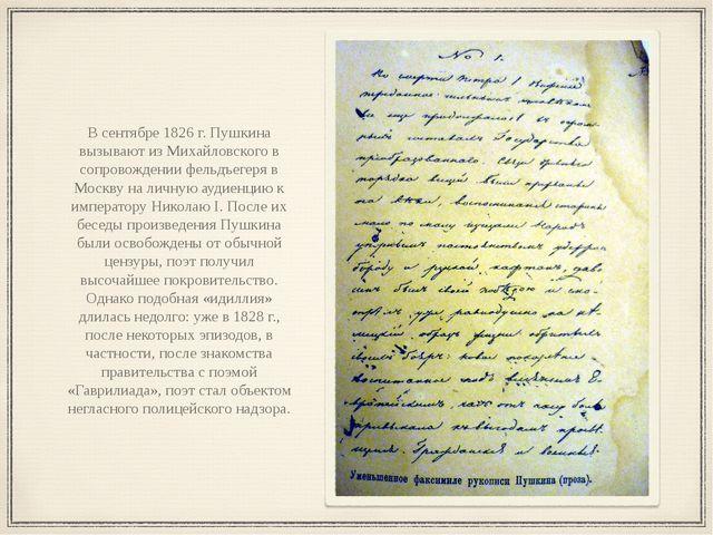 В сентябре 1826 г. Пушкина вызывают из Михайловского в сопровождении фельдъег...