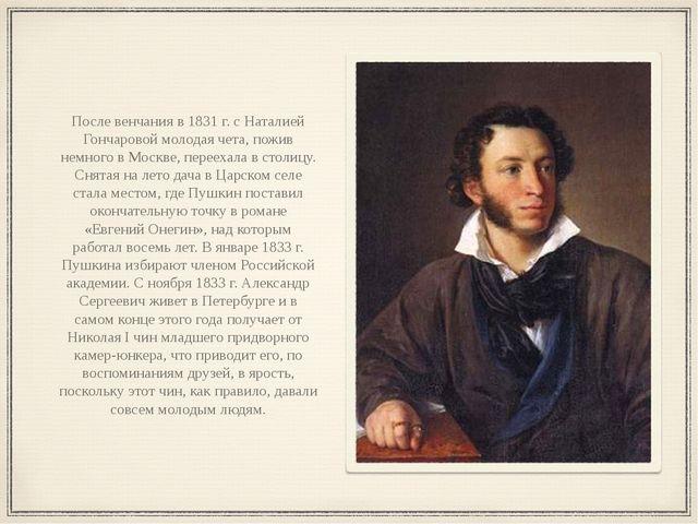 После венчания в 1831 г. с Наталией Гончаровой молодая чета, пожив немного в...