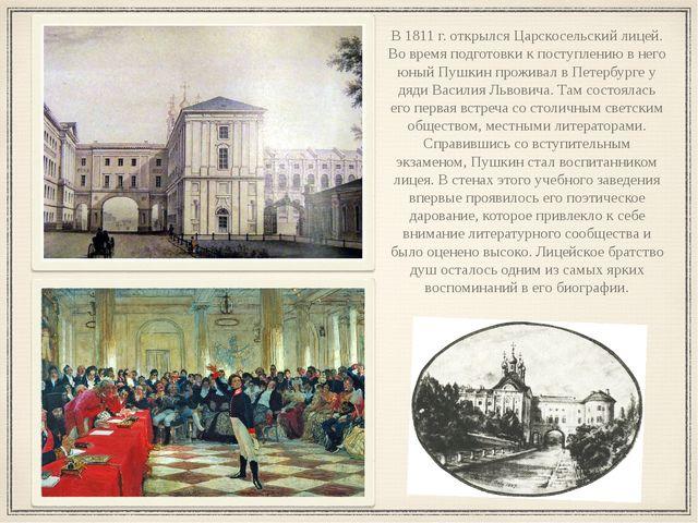 В 1811 г. открылся Царскосельский лицей. Во время подготовки к поступлению в...