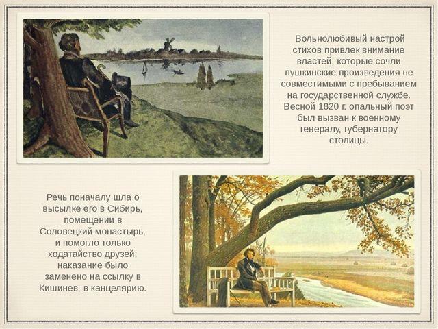 Вольнолюбивый настрой стихов привлек внимание властей, которые сочли пушкинс...