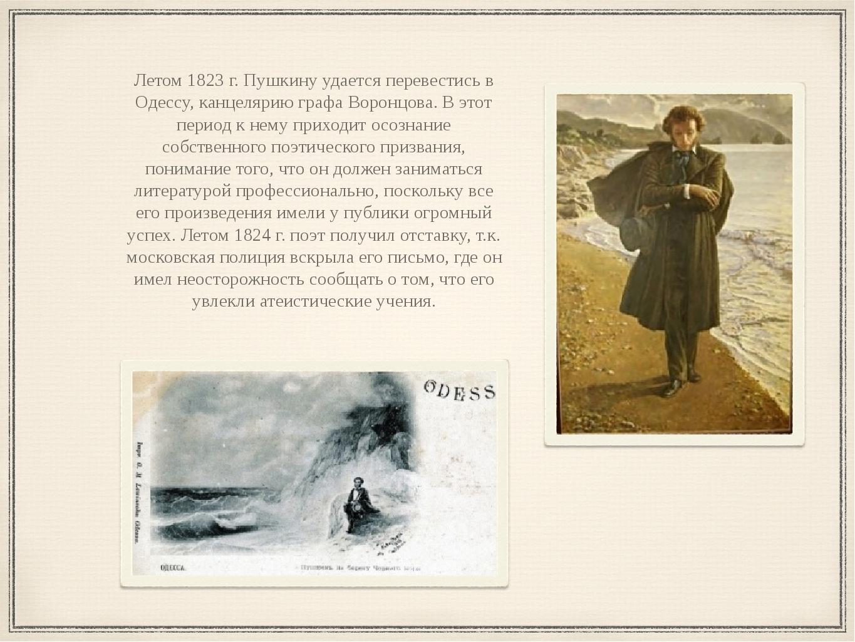 Летом 1823 г. Пушкину удается перевестись в Одессу, канцелярию графа Воронцов...