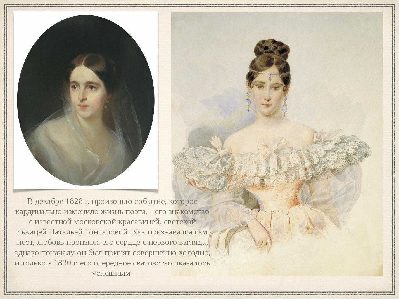 В декабре 1828 г. произошло событие, которое кардинально изменило жизнь поэта...