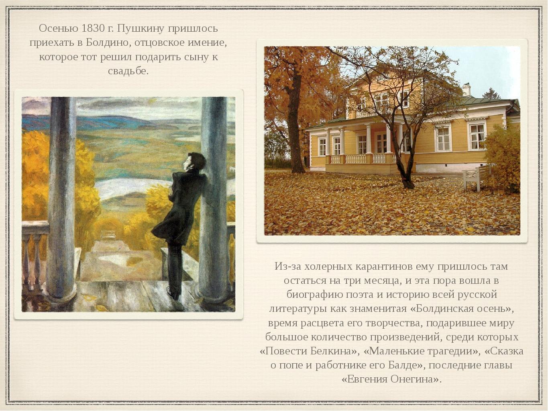 Осенью 1830 г. Пушкину пришлось приехать в Болдино, отцовское имение, которое...