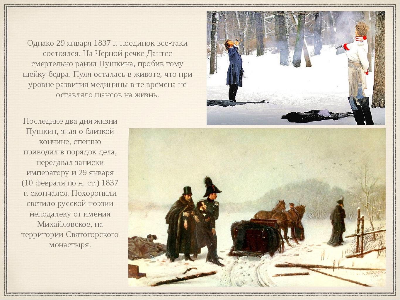 Однако 29 января 1837 г. поединок все-таки состоялся. На Черной речке Дантес...