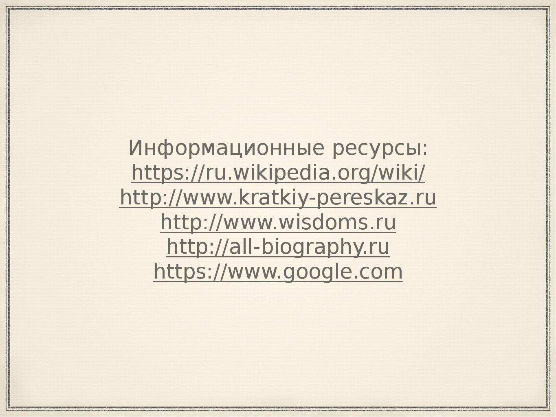 Информационные ресурсы: https://ru.wikipedia.org/wiki/ http://www.kratkiy-per...