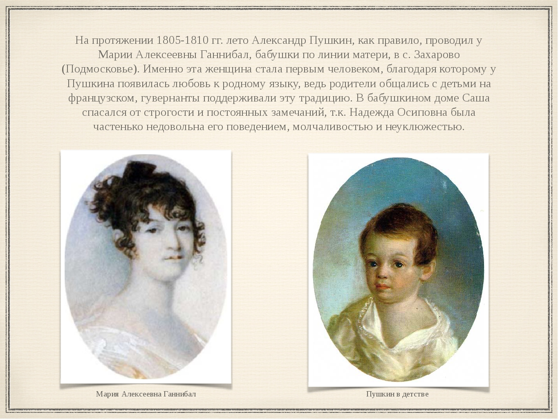 На протяжении 1805-1810 гг. лето Александр Пушкин, как правило, проводил у Ма...