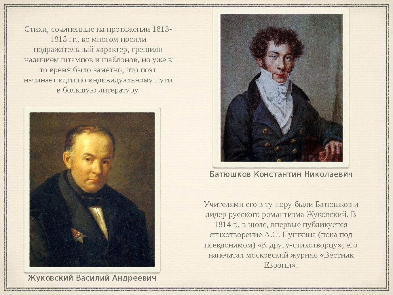 Стихи, сочиненные на протяжении 1813-1815 гг., во многом носили подражательны...