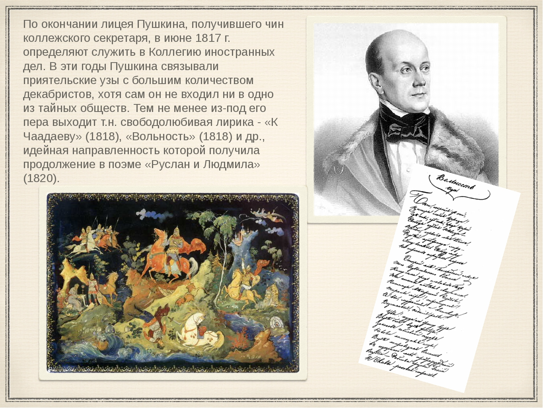 По окончании лицея Пушкина, получившего чин коллежского секретаря, в июне 181...