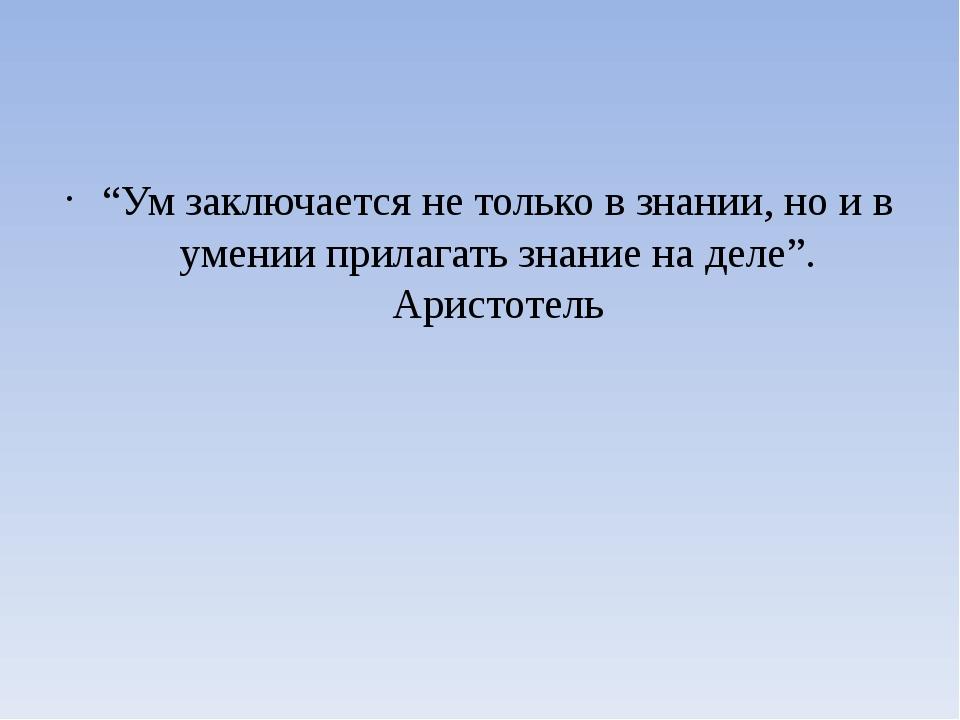 """""""Ум заключается не только в знании, но и в умении прилагать знание на деле""""...."""