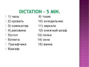 1) часы 9) тазик 2) кровать 10) холодильник 3) компьютер 11) зеркало 4) раков