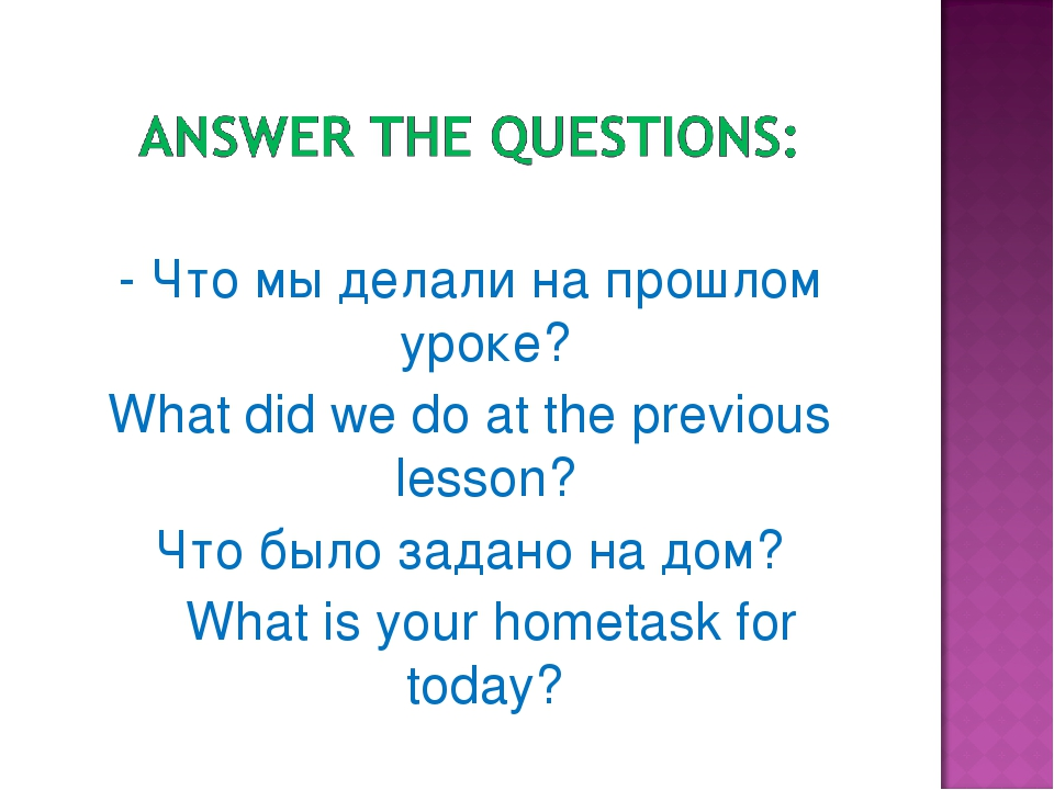 - Что мы делали на прошлом уроке? What did we do at the previous lesson? Что...