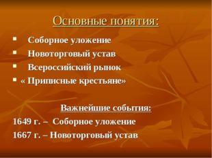 Основные понятия: Соборное уложение Новоторговый устав Всероссийский рынок «