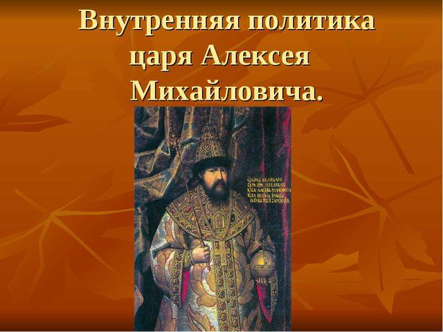 Внутренняя политика царя Алексея Михайловича.