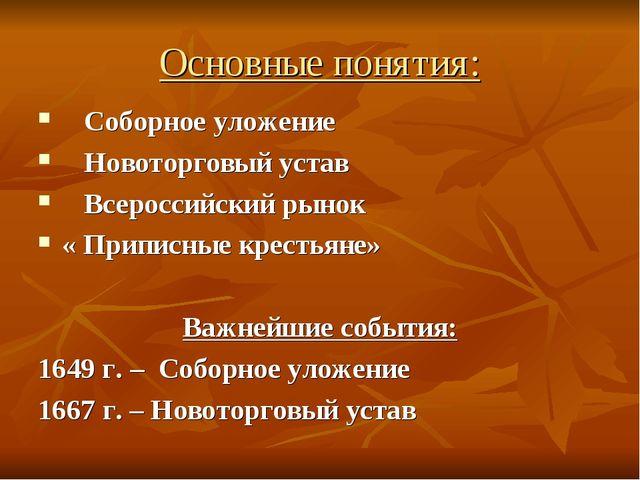 Основные понятия: Соборное уложение Новоторговый устав Всероссийский рынок «...