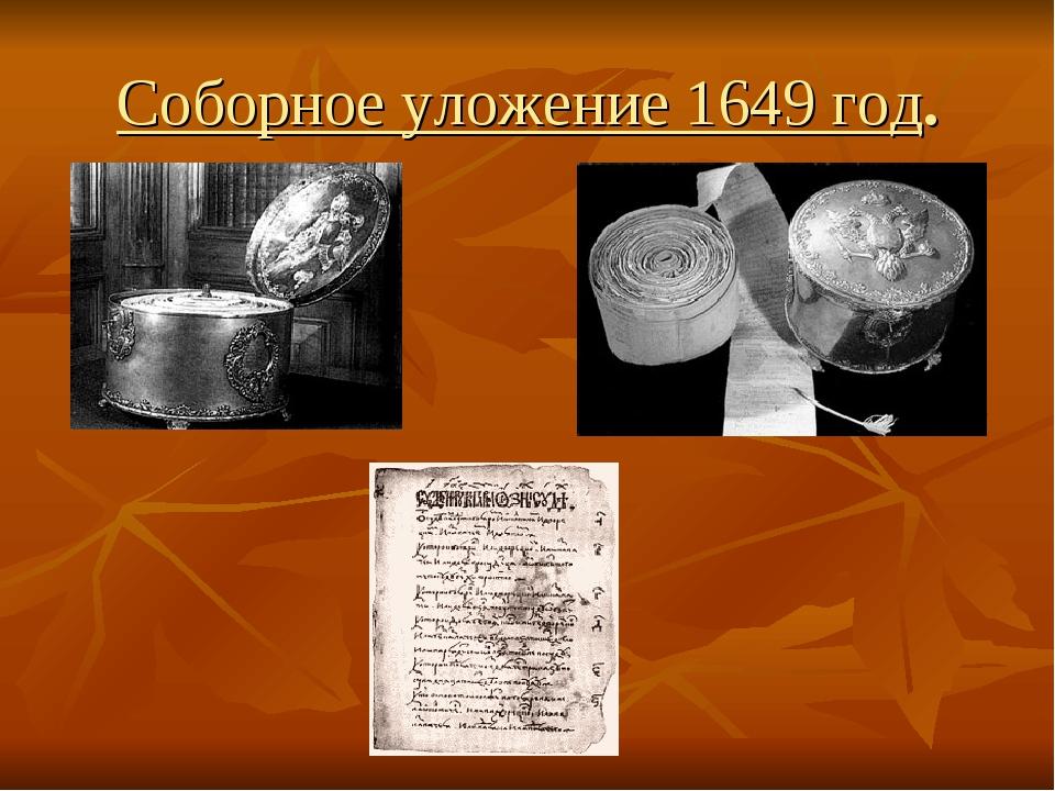 Соборное уложение 1649 год.