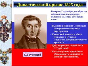 Династический кризис 1825 года С.Трубецкой - Вывести войска на Сенатскую площ