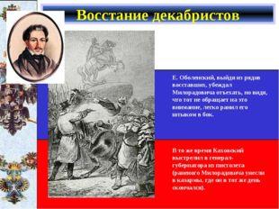 Восстание декабристов Е. Оболенский, выйдя из рядов восставших, убеждал Мило