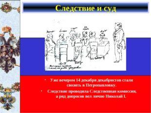 Следствие и суд Уже вечером 14 декабря декабристов стали свозить в Петропавло