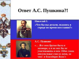 Николай I: «Что бы вы делали, окажись в городе во время восстания?» А.С. Пушк