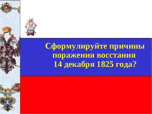 Сформулируйте причины поражения восстания 14 декабря 1825 года?