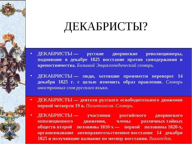 ДЕКАБРИСТЫ? ДЕКАБРИСТЫ— русские дворянские революционеры, поднявшие в декабр...