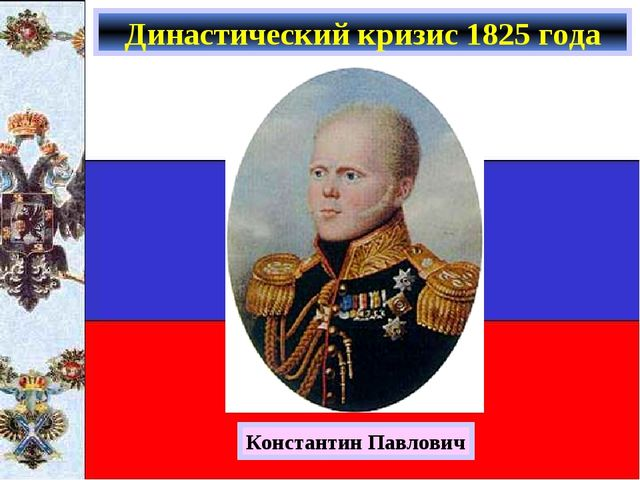 Династический кризис 1825 года Константин Павлович