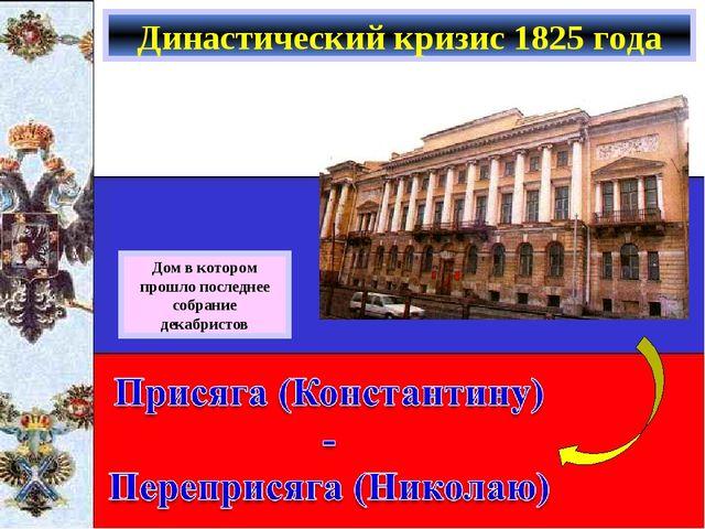 Династический кризис 1825 года Дом в котором прошло последнее собрание декабр...