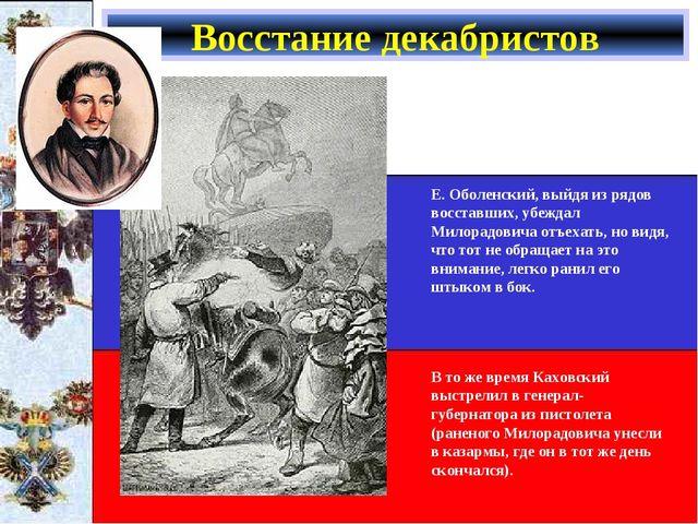 Восстание декабристов Е. Оболенский, выйдя из рядов восставших, убеждал Мило...