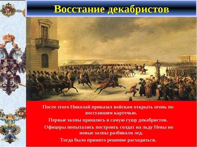Восстание декабристов После этого Николай приказал войскам открыть огонь по в...