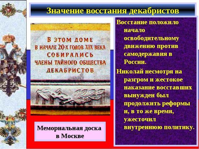Восстание положило начало освободительному движению против самодержавия в Рос...