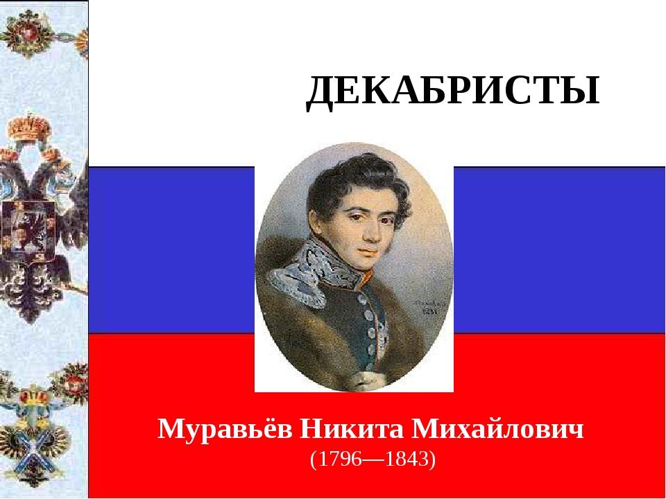 ДЕКАБРИСТЫ Муравьёв Никита Михайлович (1796—1843)