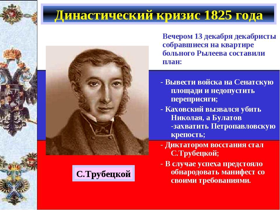 Династический кризис 1825 года С.Трубецкой - Вывести войска на Сенатскую площ...