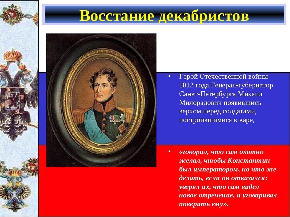 Восстание декабристов ГеройОтечественной войны 1812 годаГенерал-губернатор...
