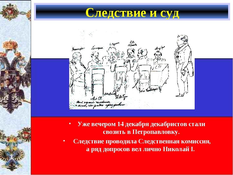 Следствие и суд Уже вечером 14 декабря декабристов стали свозить в Петропавло...