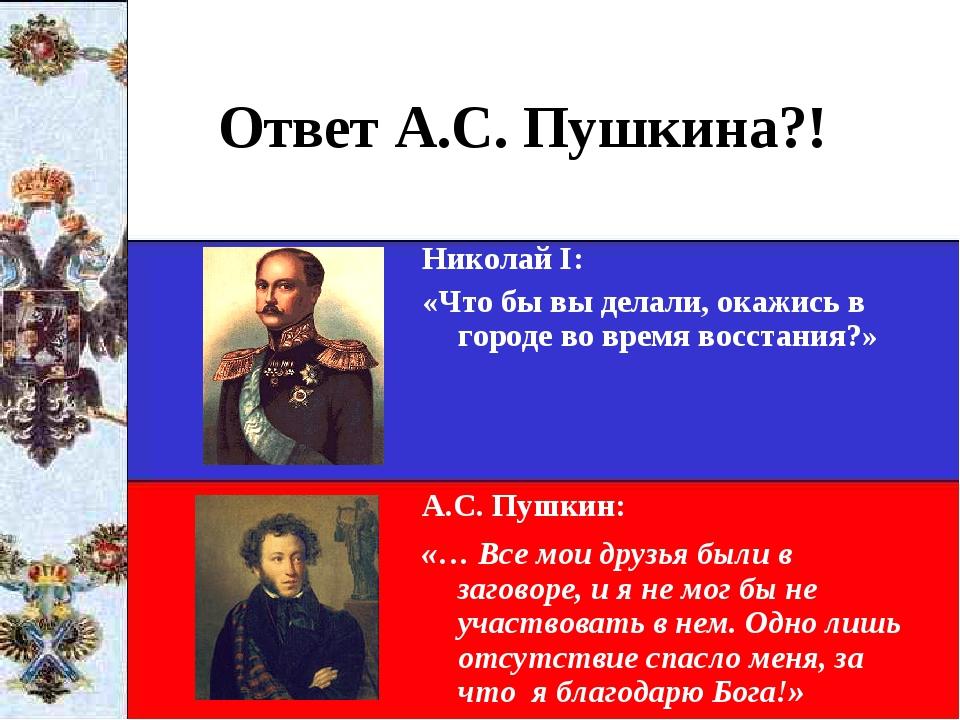 Николай I: «Что бы вы делали, окажись в городе во время восстания?» А.С. Пушк...
