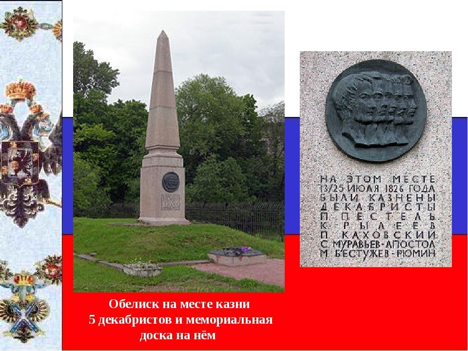 Обелиск на месте казни 5 декабристов и мемориальная доска на нём