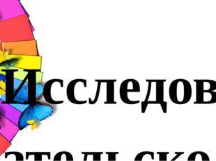 Исследовательско - ознакомительный краткосрочный проект «У Радуги в гостях».