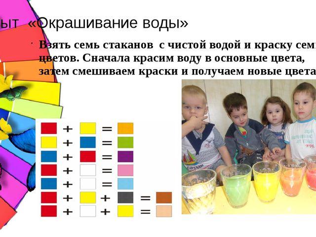 Опыт «Окрашивание воды» Взять семь стаканов с чистой водой и краску семи цвет...