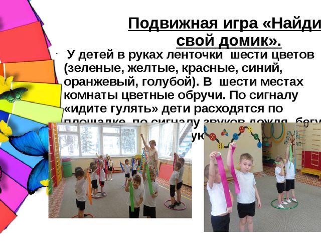 Подвижная игра «Найди свой домик». У детей в руках ленточки шести цветов (зе...