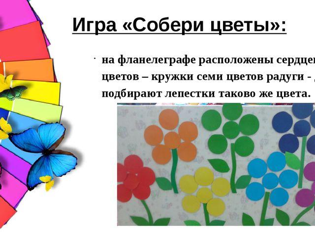 на фланелеграфе расположены сердцевинки цветов – кружки семи цветов радуги -...