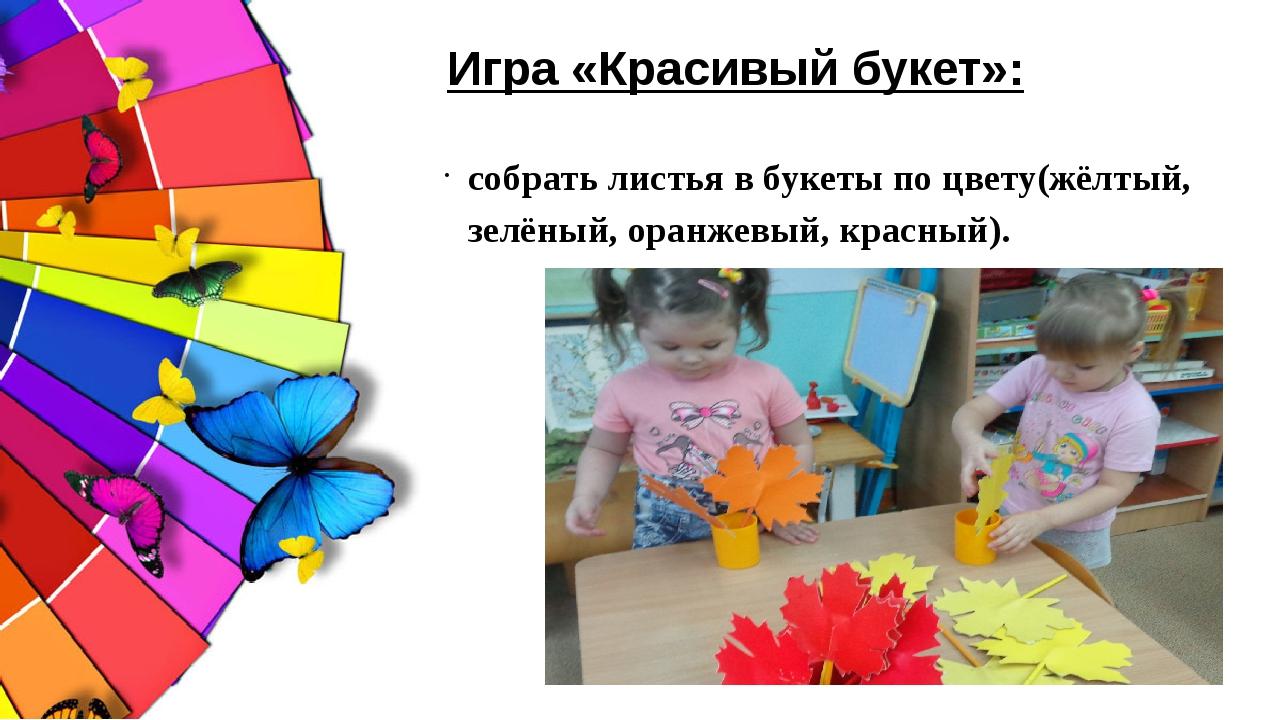 собрать листья в букеты по цвету(жёлтый, зелёный, оранжевый, красный). Игра «...