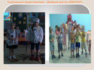 Театральное представление: «Добрый доктор АЙБОЛИТ»