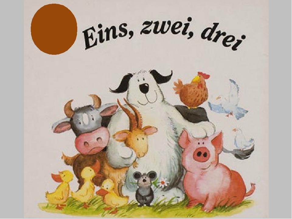 Поздравления школе на немецком