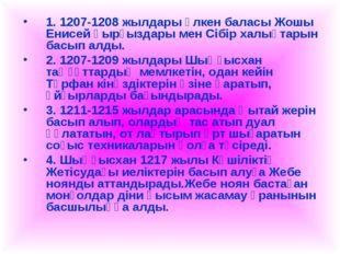 1. 1207-1208 жылдары үлкен баласы Жошы Енисей қырғыздары мен Сібір халықтарын