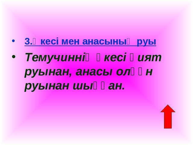 3.Әкесі мен анасының руы Темучиннің әкесі қият руынан, анасы олқұн руынан шық...