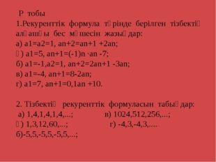 Р тобы 1.Рекуренттік формула түрінде берілген тізбектің алғашқы бес мүшесін